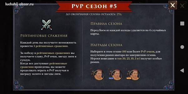 Экран pvp  в игре Ash of Gods Tactics