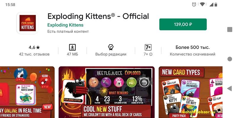 Скриншот игры Exploding Kittens  в гуглплэй