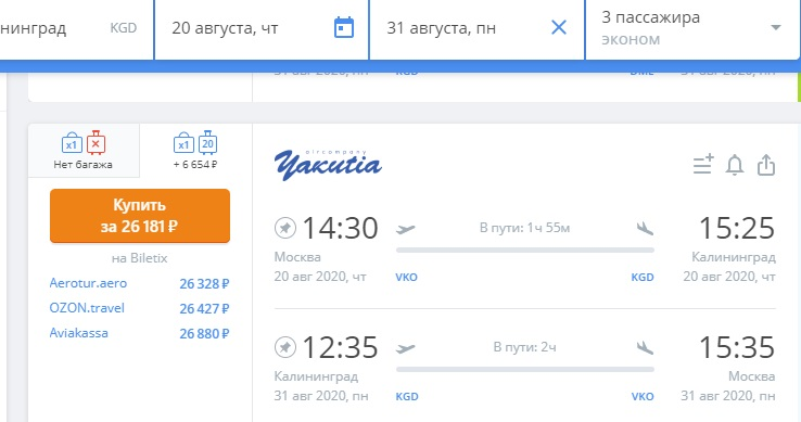 Предложение по самолету Москва- Калининград