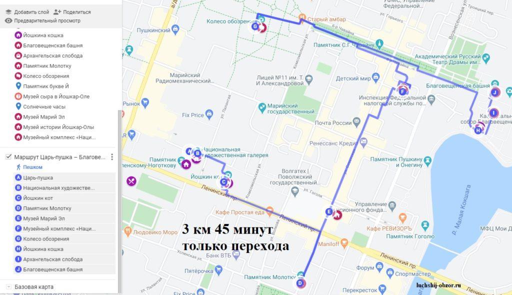 Первая часть маршрута по достопримечательностям Йошкар-Олы на карте