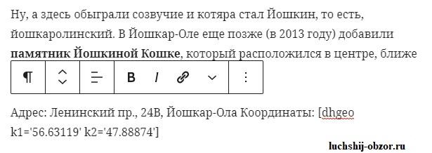 Пример ввода Geo-ссылки через шорткод
