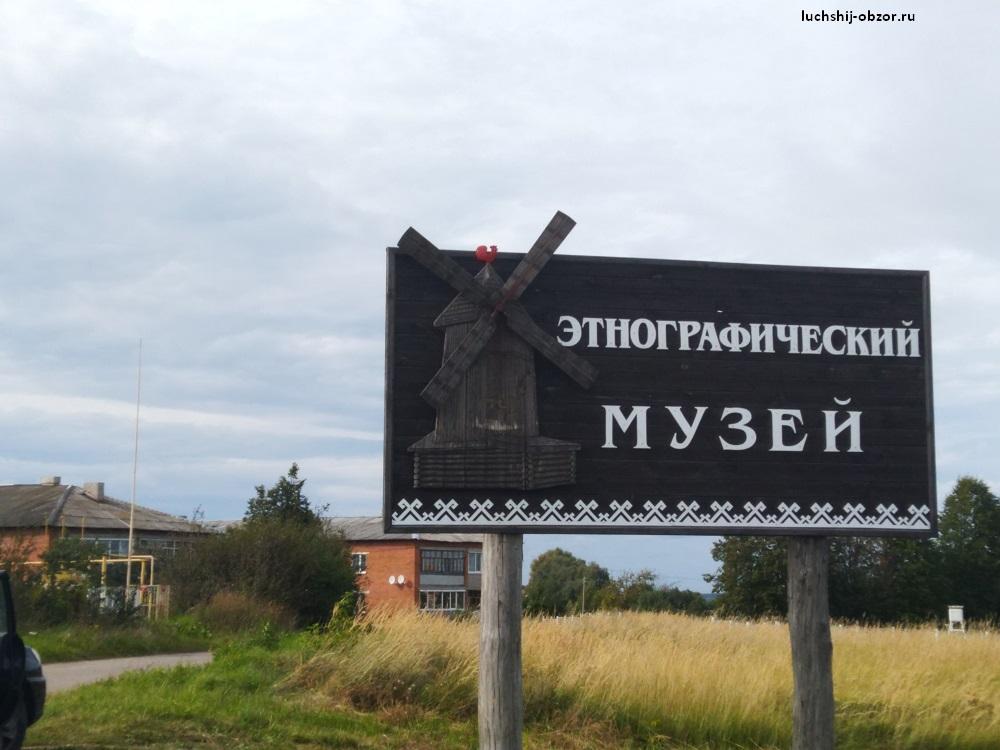 Фотография билборда Этнографический музей в Козьмодемьянске