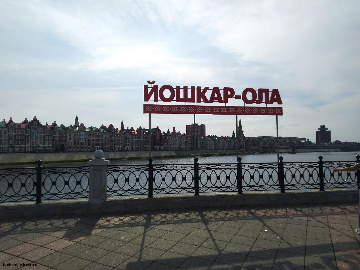 Надпись Йошкар-Ола на главной достопримечательности города на набережной Брюгге