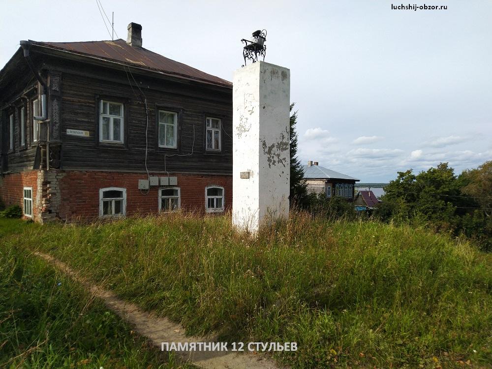 Памятник 12 стульев в Козьмодемьянске