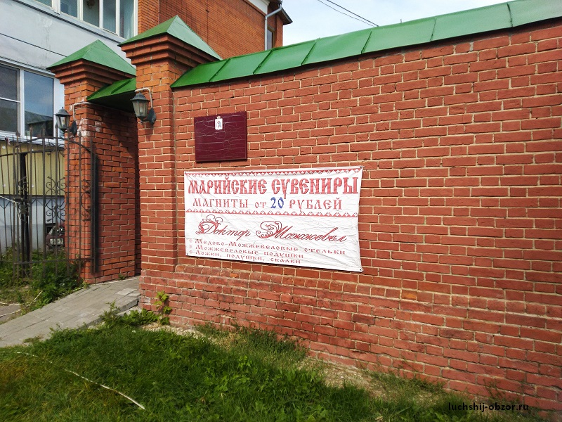 Йошкаролинский сувенирный магазин рядом с Кремлем